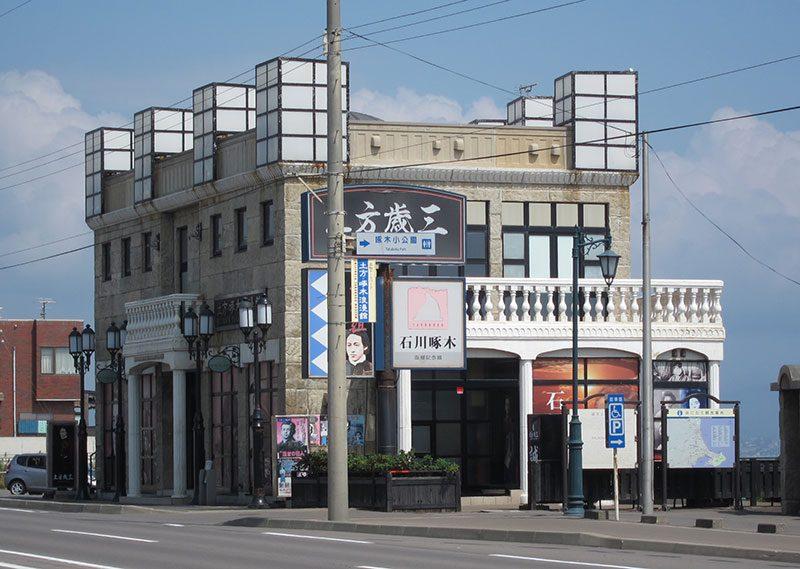 啄木・土方浪漫館