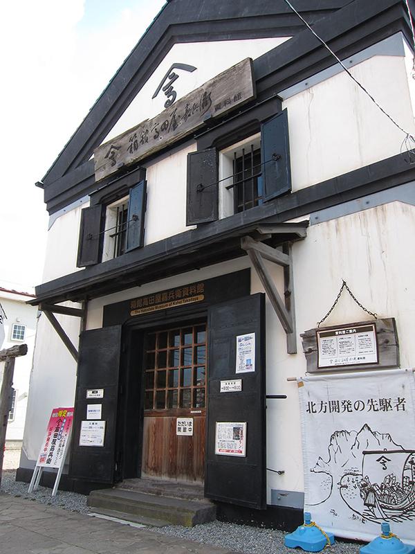 高田屋嘉兵衛資料館