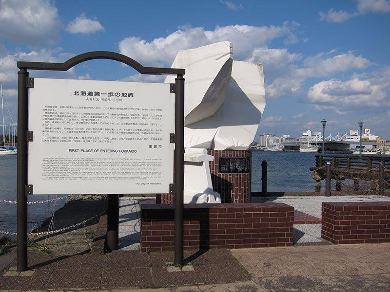 北海道第一歩の地碑