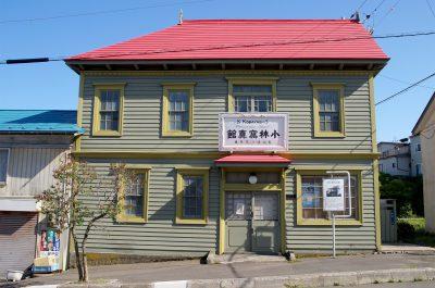 旧小林寫真館