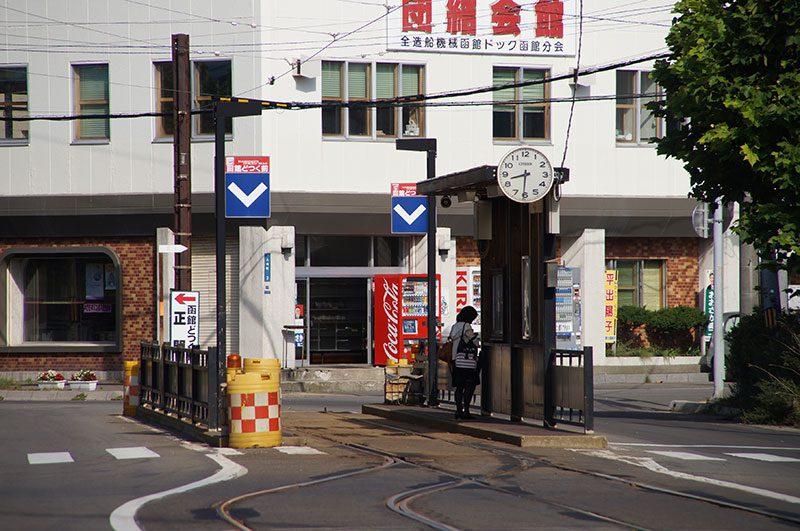 電停「函館どつく前」