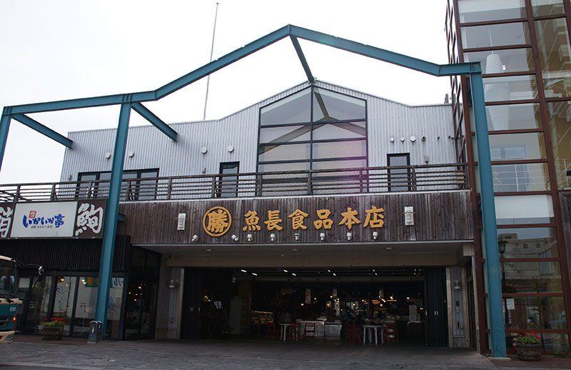 はこだて海鮮市場本店