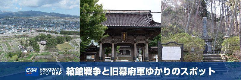 箱館戦争と旧幕府軍ゆかりのスポット