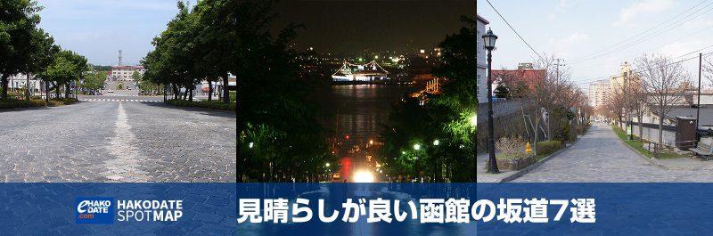 見晴らしが良い函館の坂道7選