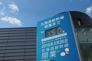 北海道新幹線開業カウントダウン